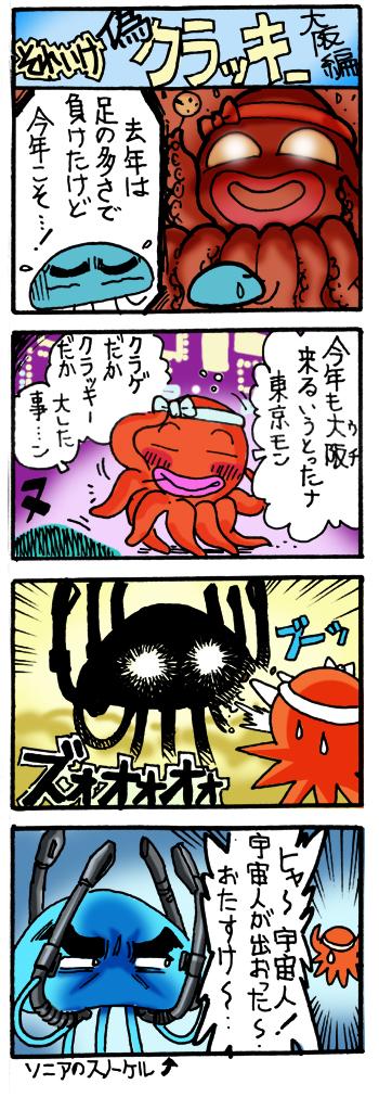 四コマ大阪0220
