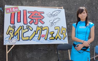 川奈ダイビングフェスタ2013