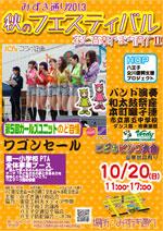 2013aki-poster-mini